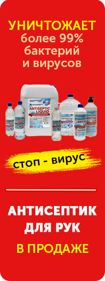 Антисептик для рук Antiseptik Liquid